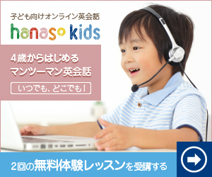 hanaso kids webサイト